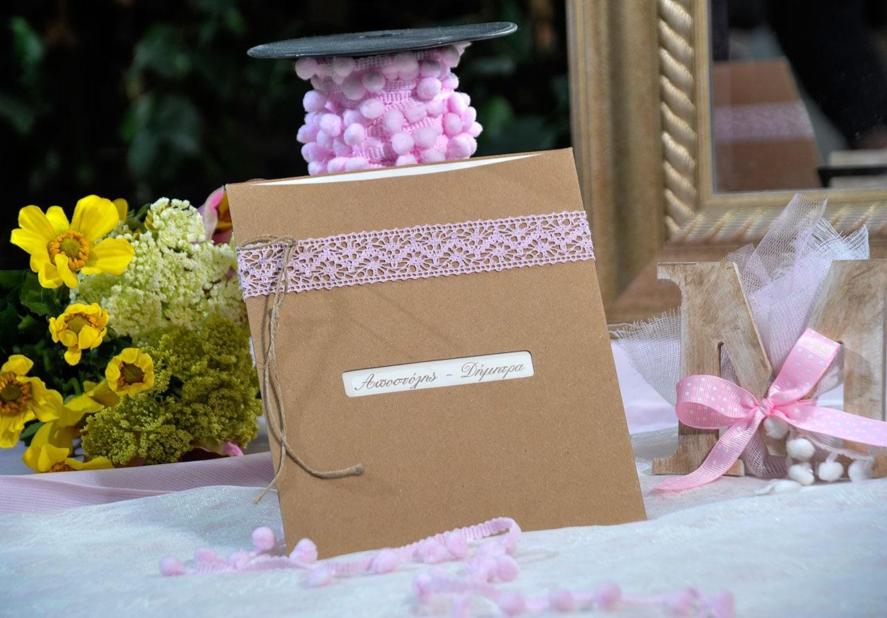 Προκλητήριο Γάμου σε craft