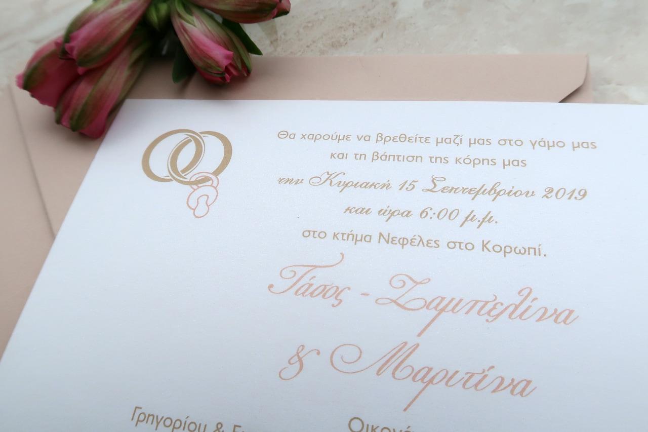 Προσκλητήριο Γάμου&Βάπτισης