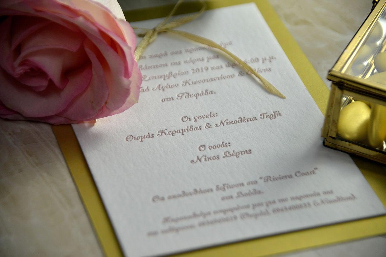 Προσκλητήριο Βάπτισης σε χοντρό χαρτί με εκτύπωση letterpress